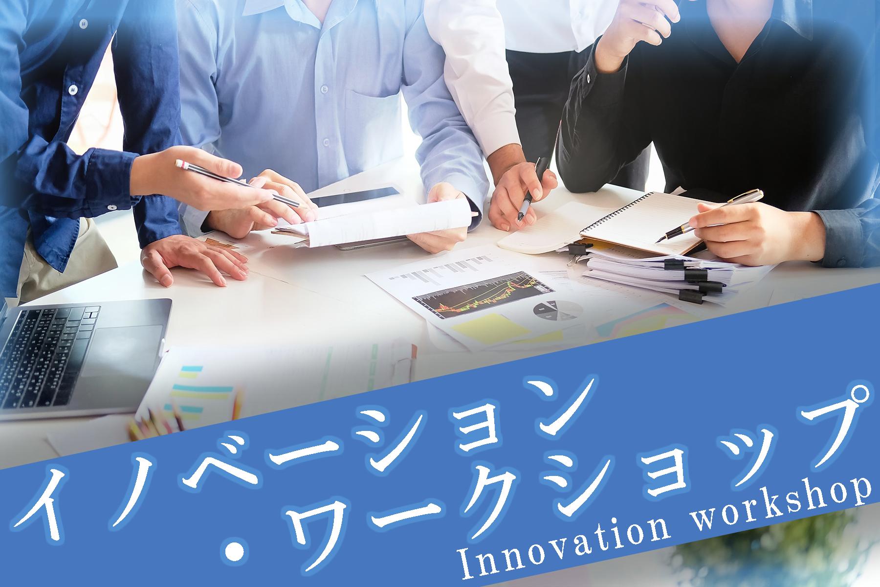 イノベーション・ワークショップ